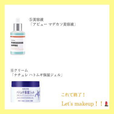 ホワイトローション/透明白肌/化粧水を使ったクチコミ(6枚目)