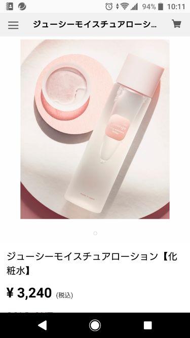 ジューシーモイスチュアローション/youange/化粧水を使ったクチコミ(1枚目)