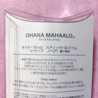 オハナ・マハロ スティックパルファム  <ハリーア ノヘア>/OHANA MAHAALO/香水(レディース)を使ったクチコミ(3枚目)