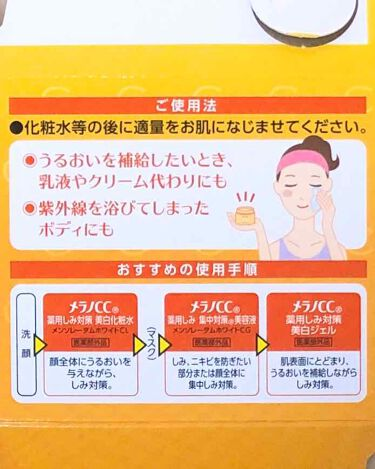 薬用しみ対策美白ジェル/メンソレータム メラノCC/フェイスクリームを使ったクチコミ(4枚目)