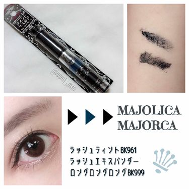 ラッシュティント/MAJOLICA MAJORCA/マスカラを使ったクチコミ(1枚目)