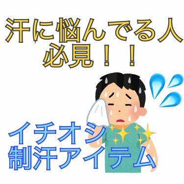 寝坊さんの「リフレア薬用メンソレータムリフレア デオドラントクリーム<デオドラント・制汗剤>」を含むクチコミ