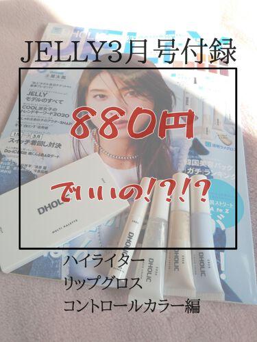JELLY 2020年3月号/JELLY/雑誌を使ったクチコミ(1枚目)