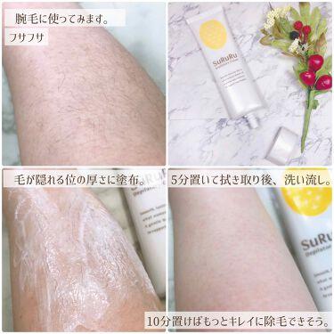 SuRuRu 薬用除毛クリーム/SuRuRu/脱毛・除毛を使ったクチコミ(4枚目)