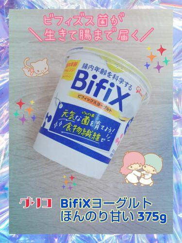 BifiXヨーグルト ほんのり甘い 375g/グリコ/食品を使ったクチコミ(1枚目)