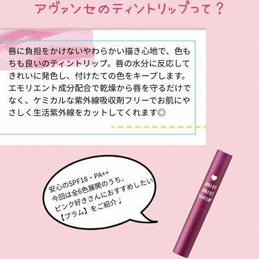 ジョリ・エ ジョリ・エ ティントリップ/アヴァンセ/口紅を使ったクチコミ(2枚目)