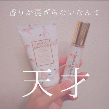 あゆ岡さんの「OHANA MAHAALOオハナ・マハロ オーデコロン <ピカケ アウリィ><香水(レディース)>」を含むクチコミ
