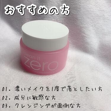 バニラコ クリーンイットゼロ クレンジングバーム O/banilaco/クレンジングバームを使ったクチコミ(5枚目)
