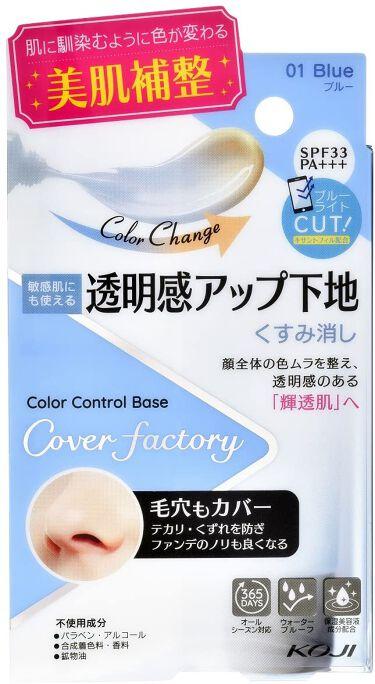 カラーコントロールベース 01 ブルー