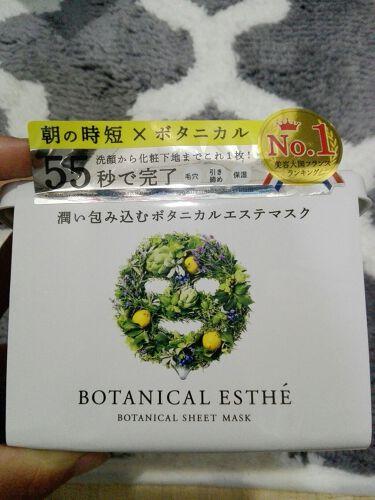 ボタニカルエステ シートマスク モイスト/ステラシード/シートマスク・パックを使ったクチコミ(2枚目)