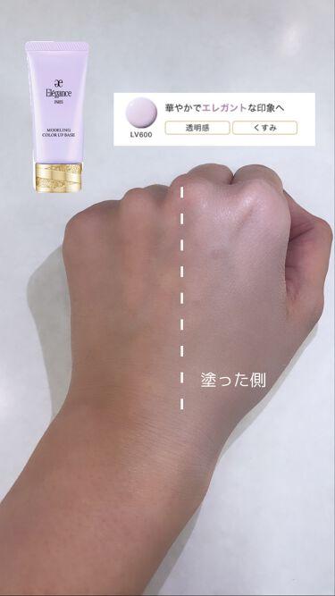 モデリング カラーアップ ベース/Elégance/化粧下地を使ったクチコミ(2枚目)