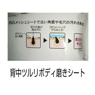 ツルリ集中ボディケアセット/ツルリ/スキンケアキットを使ったクチコミ(3枚目)