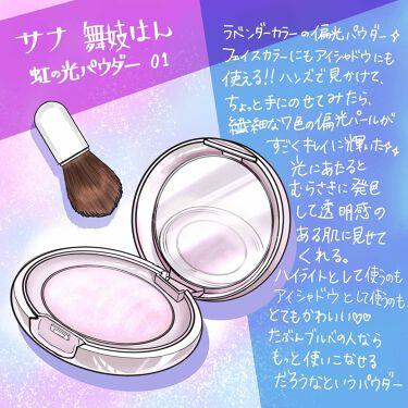 せんぷうきさんの「舞妓はん虹の光パウダー<プレストパウダー>」を含むクチコミ