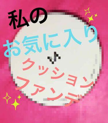 KOTOさんの「MISSHA(ミシャ)M クッション ファンデーション(モイスチャー)<その他ファンデーション>」を含むクチコミ
