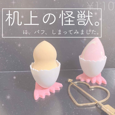 パフ収納ケース(タマゴ型)/DAISO/その他化粧小物を使ったクチコミ(1枚目)
