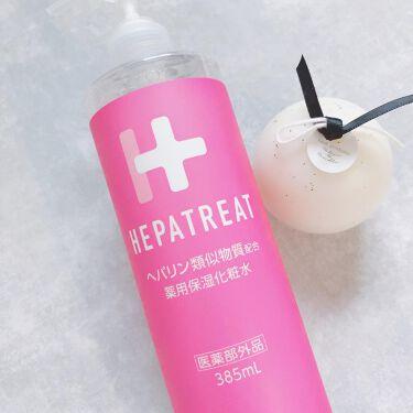 ヘパトリート 薬用保湿化粧水/ゼトックスタイル/化粧水を使ったクチコミ(9枚目)