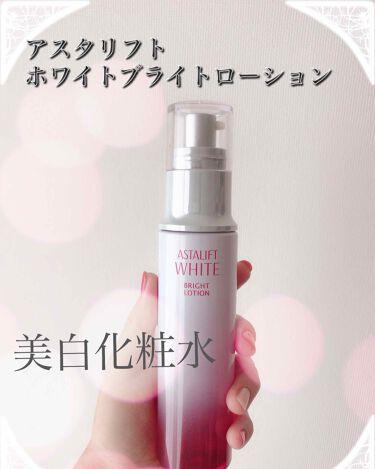 アスタリフト ホワイト ブライトローション/アスタリフト/化粧水を使ったクチコミ(1枚目)