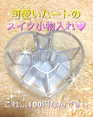 メイク小物スタンド(ハート)/DAISO/その他を使ったクチコミ(1枚目)