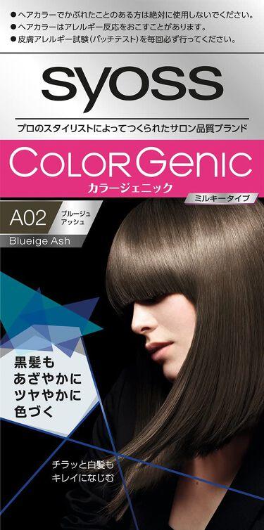カラージェニック ミルキーヘアカラー (ちらっと白髪用) A02 ブルージュアッシュ