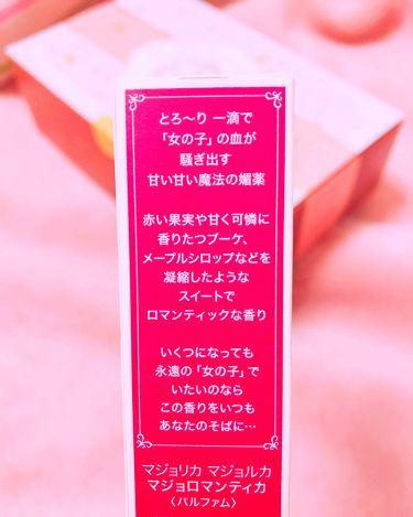 マジョロマンティカ/マジョリカ マジョルカ/香水(レディース)を使ったクチコミ(3枚目)