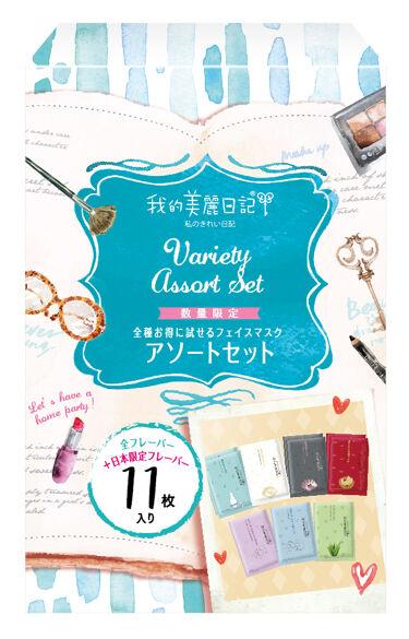 我的美麗日記(私のきれい日記)バラエティアソートセット 我的美麗日記