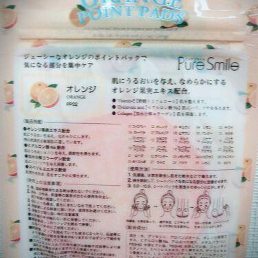 ジューシーフルーツ ポイントパッド オレンジ/Pure Smile/レッグ・フットケアを使ったクチコミ(2枚目)