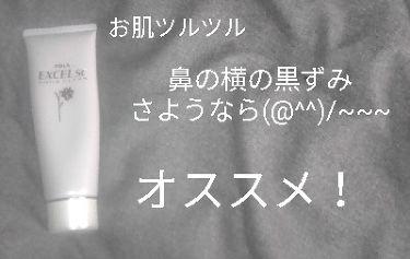 ポーラ エクセル S.C アクワクリーン/その他洗顔料を使ったクチコミ(2枚目)