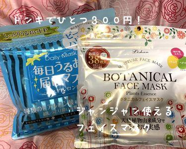 アイスタイル ボタニカルフェイスマスク フローラルの香り/リシャン/シートマスク・パックを使ったクチコミ(1枚目)