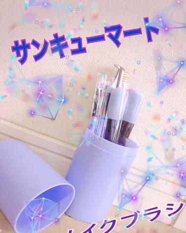コスメブラシ8本セット/サンキューマート/メイクブラシを使ったクチコミ(1枚目)