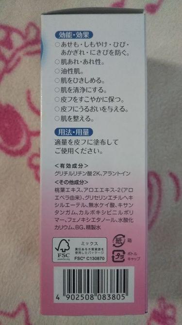薬用ローション(ももの葉)/ピジョン/ボディローション・ミルクを使ったクチコミ(3枚目)