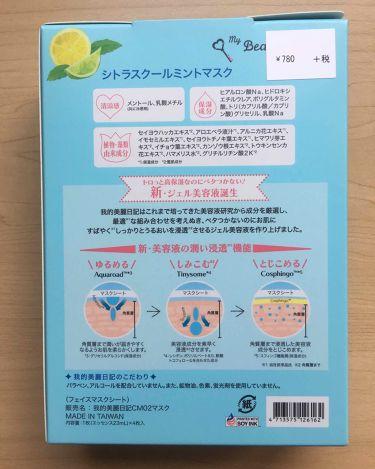 我的美麗日記(私のきれい日記) シトラスクールミントマスク(4枚入り)/我的美麗日記/シートマスク・パックを使ったクチコミ(2枚目)