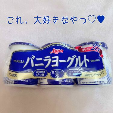 バニラヨーグルト/日本ルナ/食品を使ったクチコミ(1枚目)