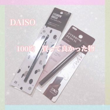 アイブロウ 三角芯D/DAISO/アイブロウペンシルを使ったクチコミ(1枚目)