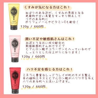 ロゼット洗顔パスタ ホワイトダイヤ/ロゼット/洗顔フォームを使ったクチコミ(5枚目)