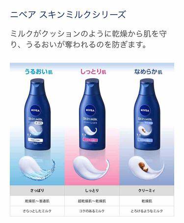 スキンミルク(しっとり)/ニベア/ボディミルクを使ったクチコミ(2枚目)