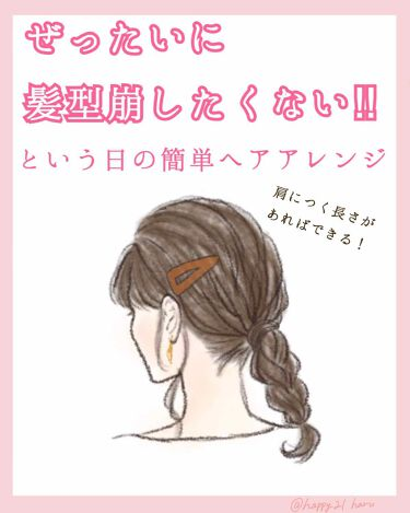 ケープ スーパーハード(無香料)/ケープ/ヘアスプレー・ヘアミスト by ruu♡