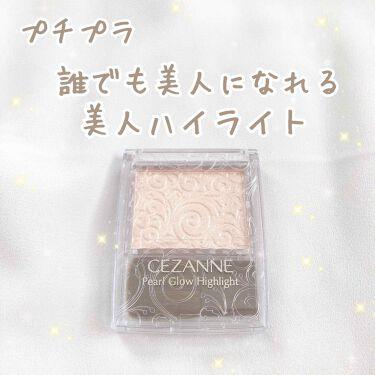 パールグロウハイライト/CEZANNE/ハイライト by み  ゆ