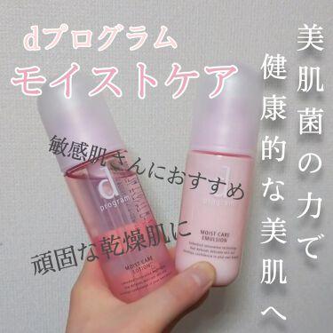 モイストケア ローション MB/d プログラム/化粧水を使ったクチコミ(1枚目)