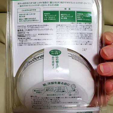 薬用さらさらデオドラントパウダー/デオナチュレ/デオドラント・制汗剤を使ったクチコミ(4枚目)