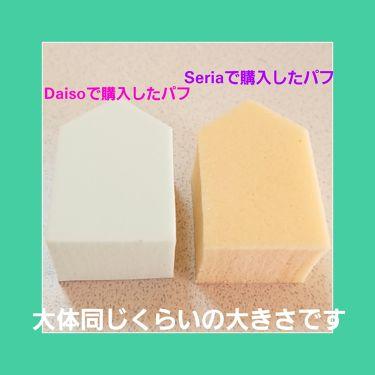 メイクアップスポンジ バリューパック ハウス型 14個/DAISO/メイクアップキットを使ったクチコミ(3枚目)