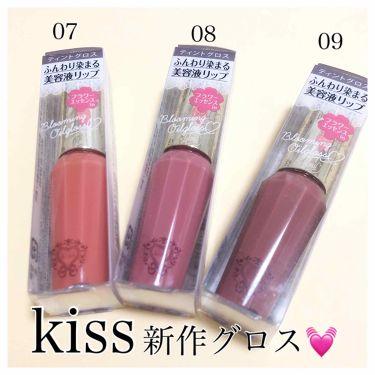 ブルーミングオイルグロス/kiss/リップグロスを使ったクチコミ(1枚目)