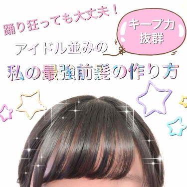 フルリフアリ くるんっと前髪カーラー/STYLE+NOBLE/ヘアケアグッズを使ったクチコミのサムネイル(1枚目)