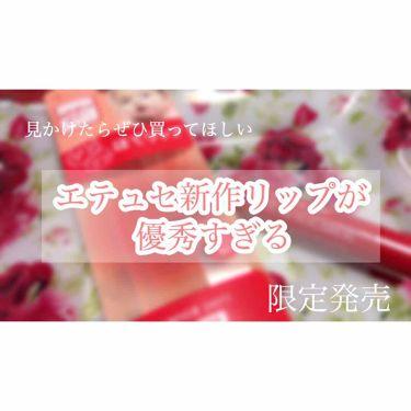 リップエッセンス(ホット)/エテュセ/リップケア・リップクリームを使ったクチコミのサムネイル(1枚目)