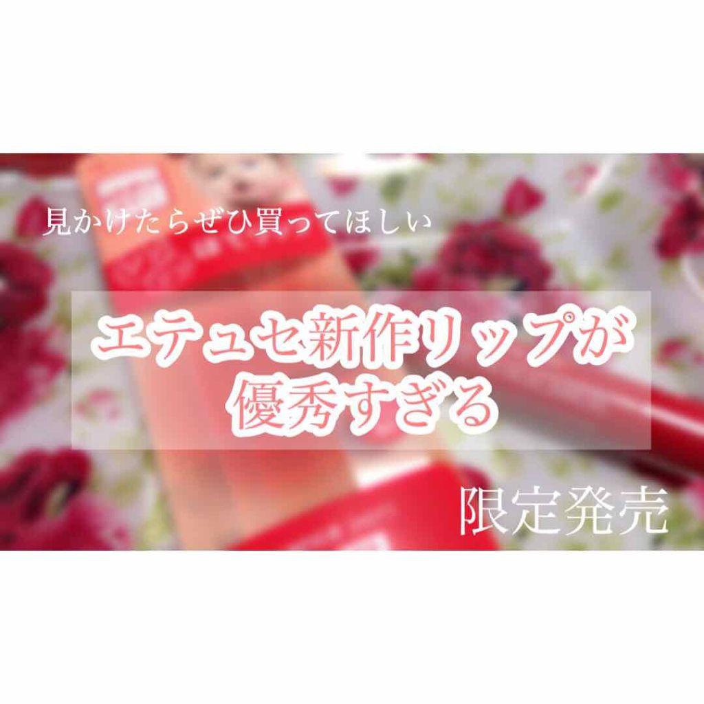 リップエッセンス(ホット)/エテュセ/リップケア・リップクリームを使ったクチコミ(1枚目)