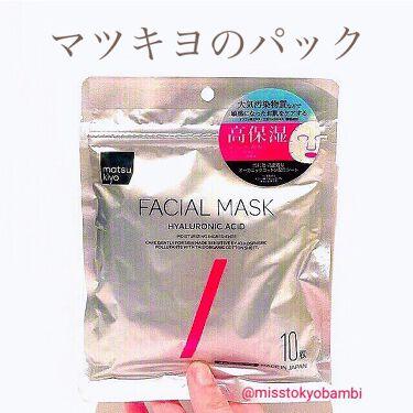フェイシャルマスク 高保湿タイプ/matsukiyo/シートマスク・パックを使ったクチコミ(1枚目)