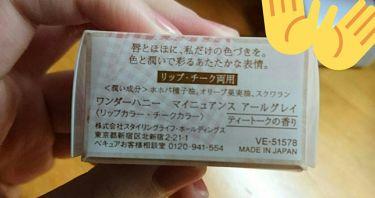 怜和さんの「ベキュア ハニーマイニュアンス アールグレイ<ジェル・クリームチーク>」を含むクチコミ