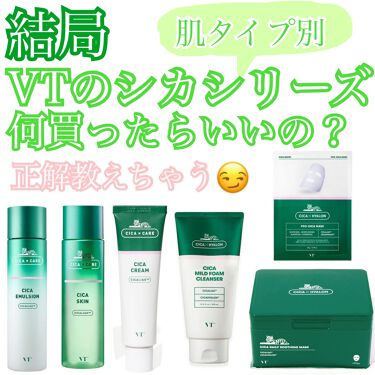 VT CICA クリーム/VT Cosmetics/フェイスクリームを使ったクチコミ(1枚目)