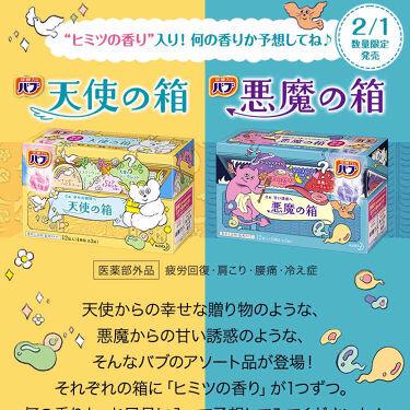天使の箱/バブ/入浴剤を使ったクチコミ(2枚目)