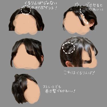 【画像付きクチコミ】▲5分でできる簡単前髪アレンジ▲おはようございます☀こんにちわこんばんは今回は伸ばしかけでもできる前髪アレンジをしてみました!(ちょっと番外編あります笑)もしよかったら最後まで見ていってください!急いでる方は切り取り線まで✂️〜雑談〜...
