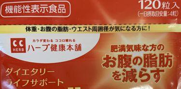 シボヘール/ハーブ健康本舗/健康サプリメントを使ったクチコミ(2枚目)